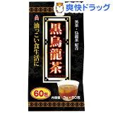 黒烏龍茶(3g*60包)