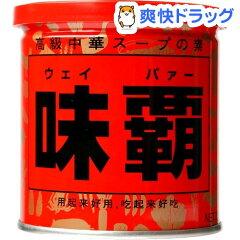 味覇(ウェイパァー) 缶★税抜1900円以上で送料無料★味覇(ウェイパァー) 缶(250g)