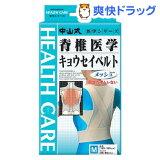 中山式脊椎医学矯正ベルト メッシュ(ウエスト65〜85cm)