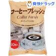 【訳あり】ハマヤ コーヒーフレッシュ(50コ入)
