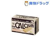 ザ・カルシウム バニラ(1セット)