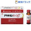 アリナミンR オフ(50mL*10本入)【HLS_DU】 /【アリナミン】[栄養ドリンク 滋養強壮]