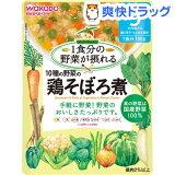 和光堂 グーグーキッチン 10種の野菜の鶏そぼろ煮 9ヵ月〜(100g)