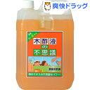 お風呂用 木酢液の不思議(2L) その1