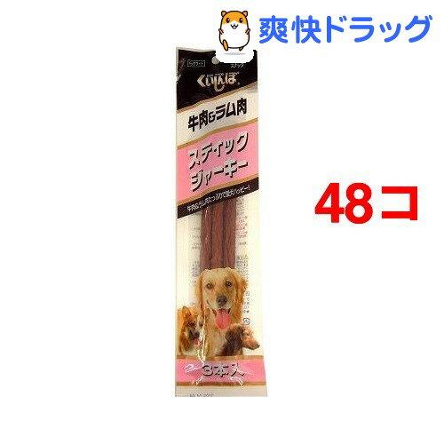 くいしんぼ 牛肉&ラム肉ジャーキー(3本入*48コセット)【くいしんぼ】