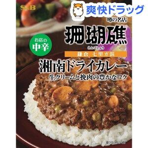 噂の名店 湘南ドライカレー お店の中辛(150g)【噂の名店】