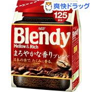 ブレンディ インスタント コーヒー まろやか ブレンド