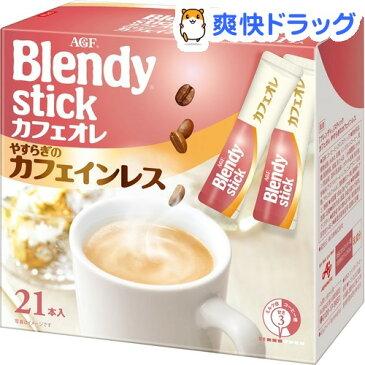 ブレンディ スティック コーヒー カフェオレ やすらぎのカフェインレス(10g*21本入)【ブレンディ(Blendy)】
