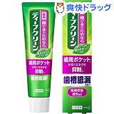 ディープクリーン 薬用ハミガキ(100g)