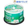 マクセル 録画用 DVD-R 120分 ホワイト SP 50枚(50枚)【マクセル(maxell)】【送料無料】