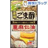 濃縮ごま酢と亜麻仁油(62球)