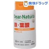 ディアナチュラ 鉄・葉酸(60粒)【Dear-Natura(ディアナチュラ)】[葉酸 サプリ サプリメント]