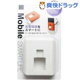 充電器ホルダー ホワイト KM-054(1コ入)