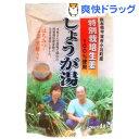 【訳あり】訳あり 特別栽培生姜使用 しょうが湯(20g*4袋入)【イトク】