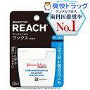 リーチ デンタルフロス ワックス 無香料(18.2m)【REACH(リーチ)】[歯ブラシ デンタルフロス 口臭予防]
