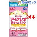 アイクレオ 赤ちゃんミルク(125mL*24本セット)【アイ