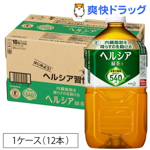 【訳あり】花王 ヘルシア 緑茶(1.05L*12本入)【ヘルシア】