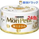 モンプチ ゴールド 缶 極上ささみ(70g*24コセット)【d_mon】【モンプチ】