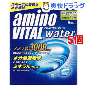 アミノバイタル ウォーター(粉末) 1L用(29.4g*5袋入*5コセット)