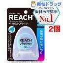 リーチ ウルトラクリーンフロス やわらかスライド(27m*2コセット)【REACH(リーチ)】