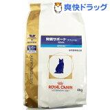 ロイヤルカナン 猫用 腎臓サポート スペシャル ドライ(4kg)【ロイヤルカナン(ROYAL CANIN)】【送料無料】