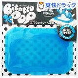 ビタットポップ レギュラーサイズ ポップブルー(1コ入)