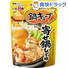 鍋キューブ 寄せ鍋しょうゆ(8コ入)