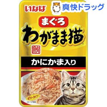 いなば わがまま猫 まぐろ パウチかにかま入り(40g)【イナバ】