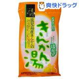 きんかん湯(15g*6袋入)