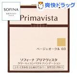 プリマヴィスタ クリーミィコンパクトファンデーション ベージュオークル 03(10g)
