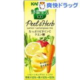 野菜生活100 PeeL&Herb レモン・レモングラスミックス(200mL*12本入)