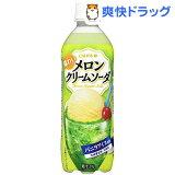 カルピス 味わいメロンクリームソーダ(500mL*24本入)