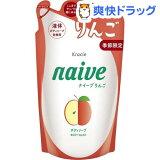 ナイーブ ボディソープ りんご 詰替用(380mL)