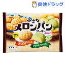 小さなメロンパンクッキー アソート(22枚入)[メロンパン]