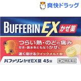 バファリン かぜEX錠(セルフメディケーション税制対象)(45錠)