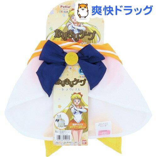 美少女戦士セーラームーン なりきりケープ セーラーヴィーナス(1着)【キャラペティ】