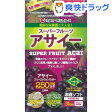 【アウトレット】【訳あり】スーパーフルーツ アサイー(62球)【ミナミヘルシーフーズ】