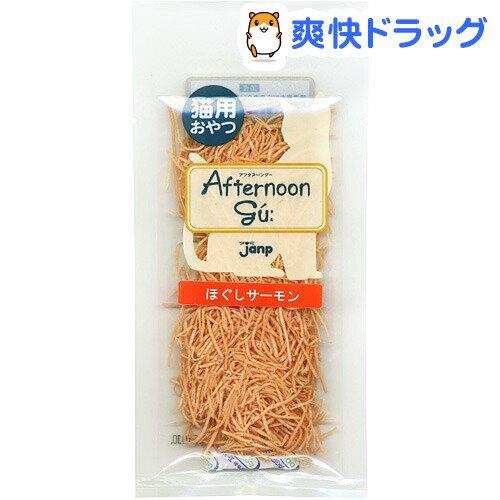 猫用 アフタヌーングー ほぐしサーモン(12g)【アフタヌーングー】