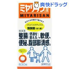 ミヤリサン錠(630錠入)【ミヤリサン】[整腸 便通を整える 便秘 軟便 腹部膨満 乳酸菌 酪…