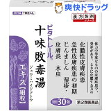 ビタトレール 十味敗毒湯エキス細粒(30包)