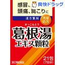 【第2類医薬品】葛根湯エキス顆粒(1.5g*21包)【井藤漢方】