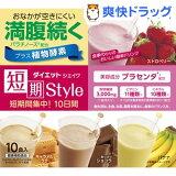 短期スタイル ダイエットシェイク(10包)