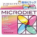 マイクロダイエット ドリンクミックスパック(14袋入)【マイクロダイエット】