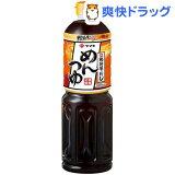 ヤマキ めんつゆ(1L)