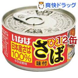 いなば ひと口さば味付(115g*12コ)[缶詰]