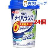 メイバランスミニ カップ マスカットヨーグルト味(125mL*24コセット)