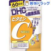 DHC ビタミンC ハードカプセル 60日(120粒)【DHC】[dhc サプリメント サプリ]