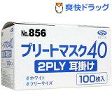 業務用 プリートマスク 40 2PLY 耳掛け(100枚入)