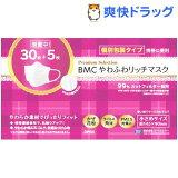 BMC やわふわリッチマスク 小さめサイズ 増量(30枚入+5枚)