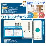 エルパ ワイヤレスチャイム ランプ付き受信器セット EWS-2001(1コ入)